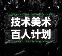 《技术美术百人计划》教程 免费来袭!!!!!