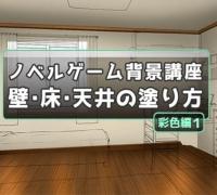 室內場景畫法一點通!超簡單的墻壁、天花板、地板材質繪畫技巧