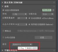 vray_adv_41002_max 2013-2019漢化補丁