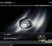 3dmax2012官方补丁SP2 中英文32bit 64bit下载