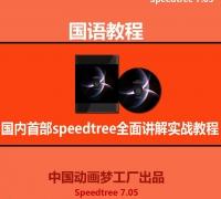 國內頂尖級別speedtree中文國語視頻教程,CGlight耗時三個月制作錄制。