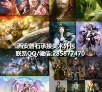 西安磐石科技有限公司承接各类游戏美术外包 联系QQ285877470