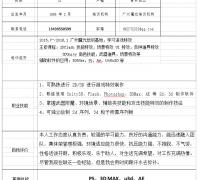 广州U3D特效求职