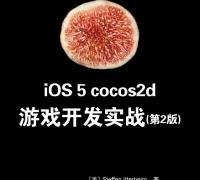 iOS 5 cocos2d 游戏开发实战(第2版)