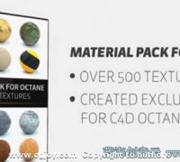 OC渲染器材質預設包分享
