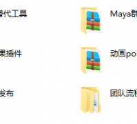 自用超多maya小工具(2)