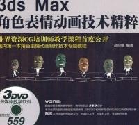 3dsmax角色表情动画技术精粹3DVD+源文件+PDF预览