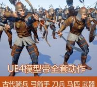 UE4模型带全套动作 古代骑兵 弓箭手 刀兵 马匹 武器