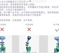鹦鹉螺K帧法 最有价值的biped动画实用教程