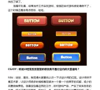 UI设计不苦逼-CGJOY专访资深游戏UI设计师:Miki酱