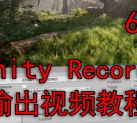 Unity Recorder 输出视频(4K 60帧)、图片序列(是否包括Alpha)、等教程