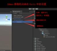 3D Max摄像机动画在Unity中的设置