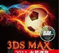 3DS MAX 2014火星课堂 2DVD+PDF
