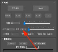 权重蒙皮工具_v1.3版本,增加笔刷尺寸倍数放大功能
