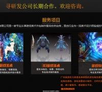 广州森游动漫设计有限公司承接游戏美术外包。整包,分包。联系 qq935605429看作品