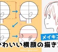 如何绘画一个完美的侧脸?只需要掌握这几个技巧点就行