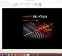 houdini影视特效基础课程 第1课 houdini的基本应用介绍