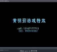 U3D特效一枚,求一份广州的工作