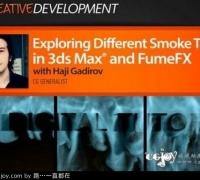 3dsMax与FumeFX制作不同类型烟雾视频教程Digital-Tutors Exploring Different Smok...