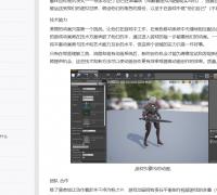 Jonathan_Cooper_Game_Anim(免费,附中文教程)