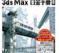 3Ds MAX2011白金手册(4PDF+8dvd)