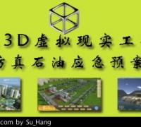 U3D项目承接外包,虚拟现实