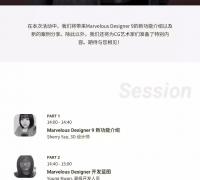 2019 Marverlous Designer上海发布会