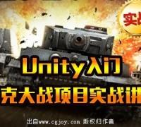 Unity实战开发之坦克大战游戏