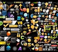 天天飞车 史上最全美术资源 素材 界面 UI 贴图 音乐