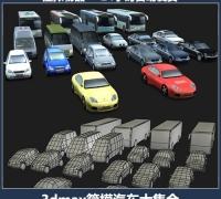 3dmax简模汽车包括大众奔驰卡迪拉克面包车公交车跑车