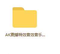 音效 AK震撼特效音效音乐包