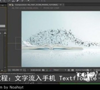 AE教程:文字流入手機 Textflow to Phone