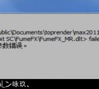 安装FumeFX_弹出FumeFX_MR.dlt>无法初始化错误代码87-参数错误解决办法