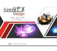华南最大的游戏特效团队,欢迎砸包