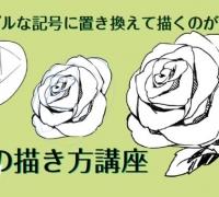 迷人又危險!帶刺玫瑰的繪畫技巧!學會就能給女朋友一個驚喜啦