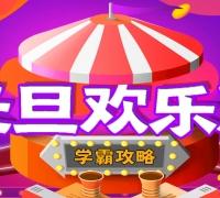 喜迎2021!CGJOY活动送祝福!(已结束)