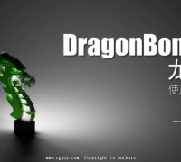 DragonBones 龙骨 使用教程 第一弹!
