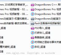 DragonBonesPro龙骨入门教程