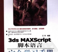MaxScript爱好者必备--3ds MAXScript脚本语言完全学习手册PDF版下载