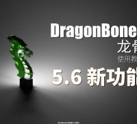 龙骨5.6 新功能视频教程