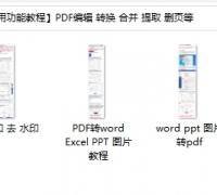 PDF编辑软件Adobe Acrobat DC