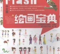 Flash(中文版)绘画宝典