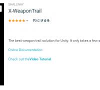 武器刀光拖尾 X-WeaponTrail (v 1.3.1 )