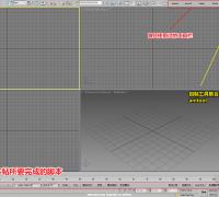 【maxscript】003.在时间轴下方再增加个工具栏,了解一下