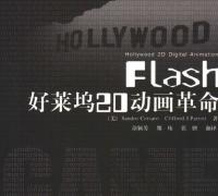 Flash好莱坞2D动画革命