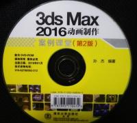 3ds Max 2016 动画制作 案例课堂 书本配套视频教学