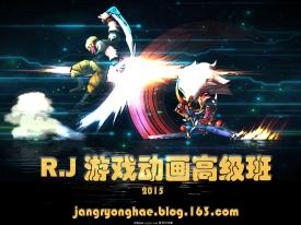 R.J 游戏动画高级班