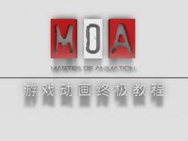 M.O.A 游戏动画终极教程