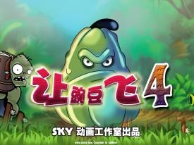 SKY动画工作室最新搞笑动画 恶搞植物大战僵尸 让豌豆飞第四部-美队出击