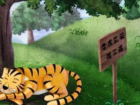 北京华文盛世教育发展有限公司儿童绘本设计系列